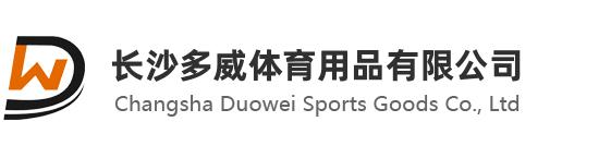 长沙多威体育用品有限公司,湖南万博手机ios,长沙万博手机ios,新万博手机版万博手机ios