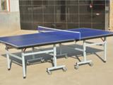 单折移动室内乒乓球台