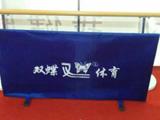 乒乓球场地挡板